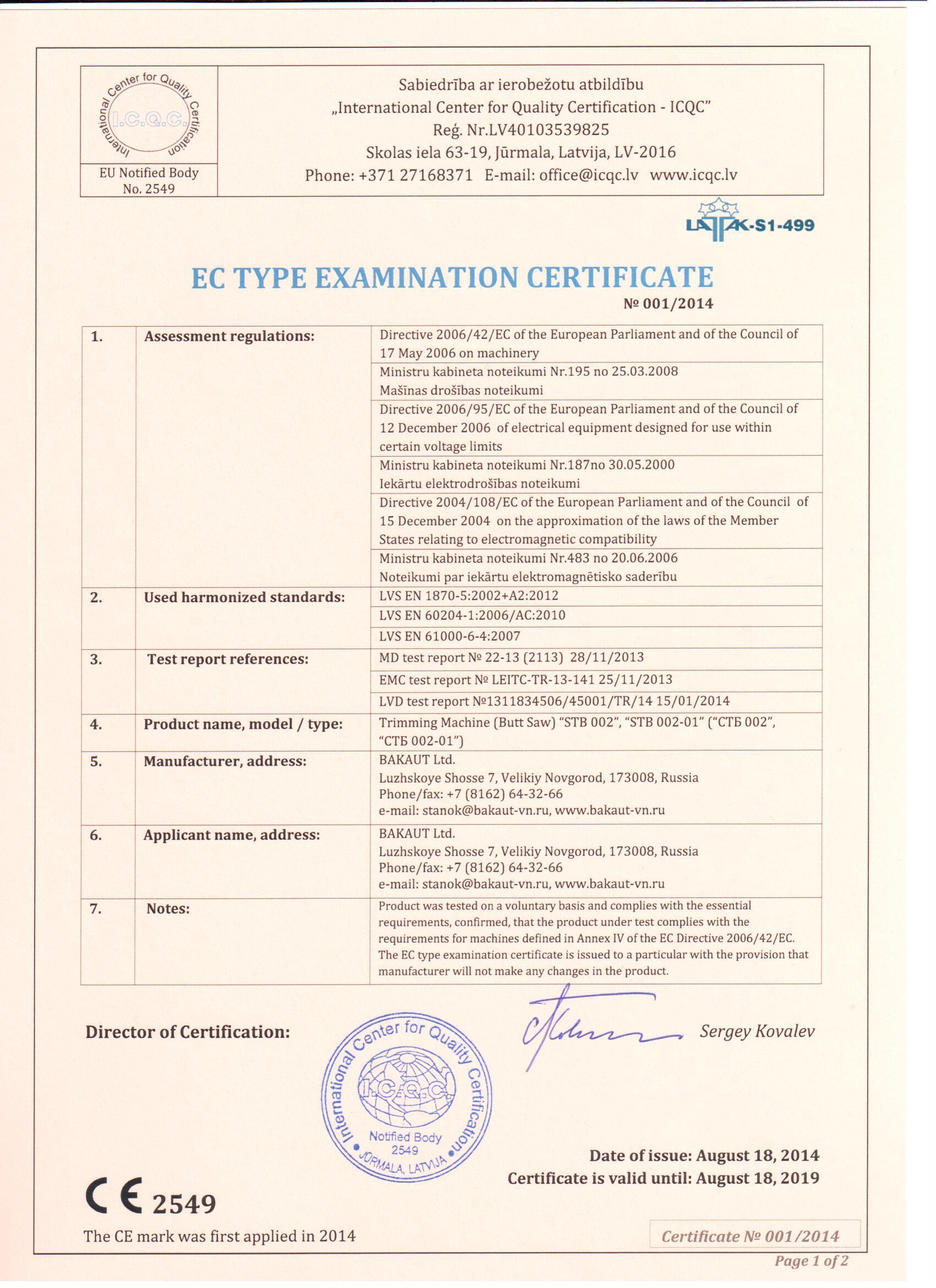 EC Type Examination Certificate ЕС Сертификат испытания типа